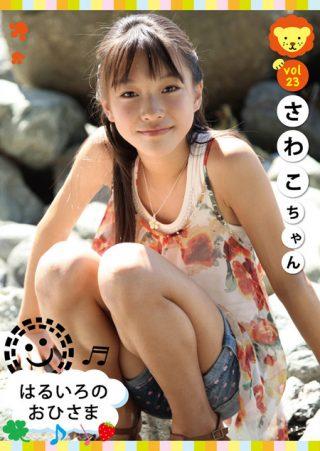 【さわこ】はるいろのおひさま vol.23 さわこちゃん