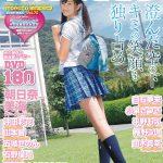 【朝日奈美海】moecco(モエッコ) vol.70 動画+PDF書籍セット
