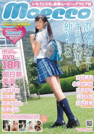 【朝比奈美海】moecco(モエッコ) vol.70 動画+PDF書籍セット