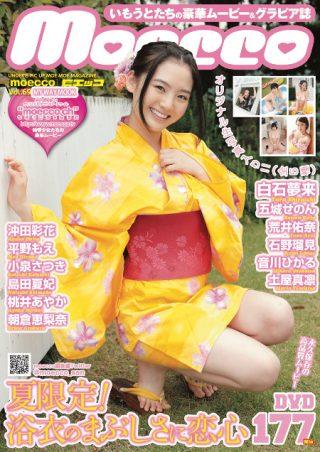 【白石夢来】moecco(モエッコ) vol.69 動画+PDF書籍セット