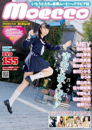 【MEY】moecco(モエッコ) vol.68 動画+PDF書籍セット