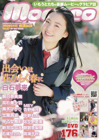 【白石夢来】moecco(モエッコ) vol.67 動画+PDF書籍セット