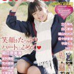 【朝日奈美海】moecco(モエッコ) vol.66 動画+PDF書籍セット