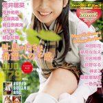 【荒井暖菜】moecco(モエッコ) vol.65 動画+PDF書籍セット