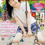 【見上瑠那】moecco(モエッコ) vol.64 動画+PDF書籍セット