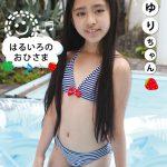 【ゆり】はるいろのおひさまvol.20 ゆりちゃん