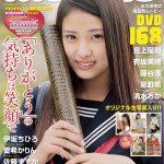 【沖田彩花】moecco(モエッコ) vol.60 動画+PDF書籍セット
