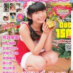 【荒井暖菜】moecco(モエッコ) vol.59 動画+PDF書籍セット