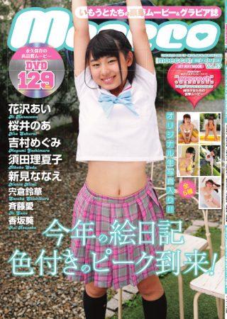 【花沢あい】moecco(モエッコ) vol.57 動画+PDF書籍セット