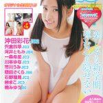 【沖田彩花】moecco(モエッコ) vol.55 動画+PDF書籍セット