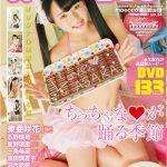 【東亜咲花】moecco(モエッコ) vol.54 動画+PDF書籍セット