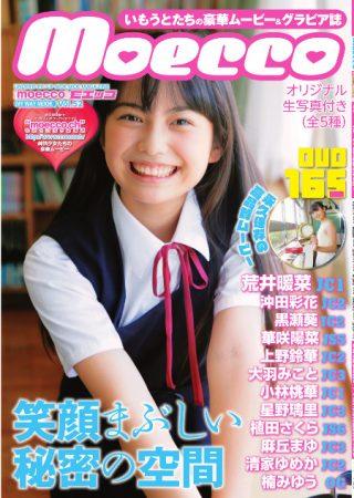 【荒井暖菜】moecco(モエッコ) vol.52 動画+PDF書籍セット