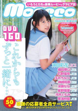 【沖田彩花】moecco(モエッコ) vol.50 動画+PDF書籍セット