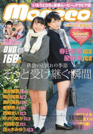 【春日彩香】moecco(モエッコ) vol.48 動画+PDF書籍セット