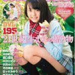 【東亜咲花】moecco(モエッコ) vol.47動画+PDF書籍セット