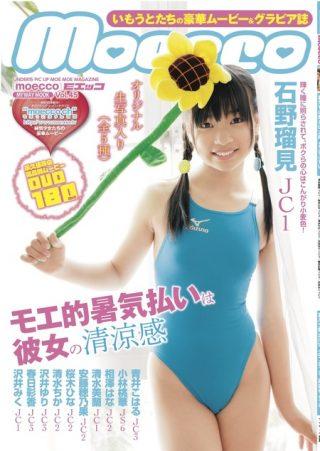 【石野瑠見】moecco(モエッコ) vol.45 動画+PDF書籍セット