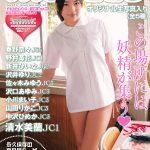 【清水美蘭】moecco(モエッコ) vol.44 動画+PDF書籍セット
