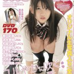 【春日彩香】moecco(モエッコ) vol.42 動画+PDF書籍セット