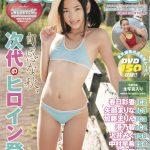 【清水美蘭】moecco(モエッコ) vol.40 動画+PDF書籍セット