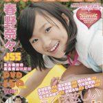 【春野奈々】moecco(モエッコ) vol.38 動画+PDF書籍セット