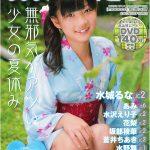 【水城るな】moecco(モエッコ) vol.33 動画+PDF書籍セット
