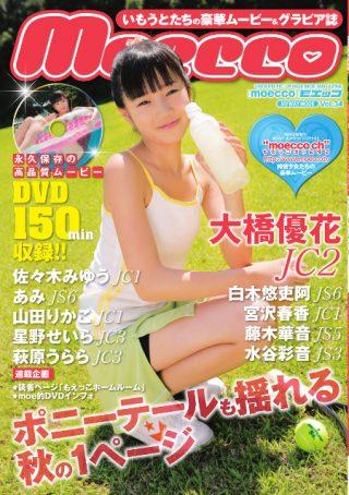 【大橋優花】moecco(モエッコ) vol.34 動画+PDF書籍セット