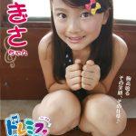 【なぎさ】ドレミファ空色vol.20 なぎさちゃん