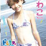 【さわこ】ドレミファ空色vol.16 さわこちゃん