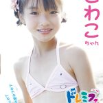 【さわこ】ドレミファ空色vol.15 さわこちゃん