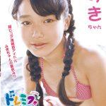 【みき】ドレミファ空色vol.14 みきちゃん