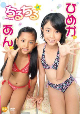 【ひめか あん】チルチルvol.35 ひめかちゃん&あんちゃん