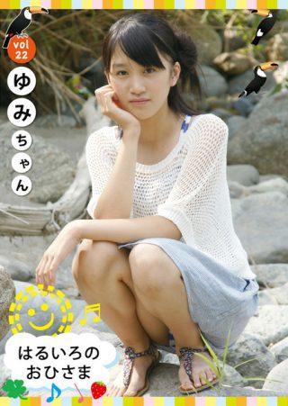 【ゆみ】はるいろのおひさま vol.22 ゆみちゃん