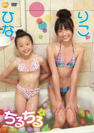 【りこ ひな】チルチルvol.15 りこちゃん&ひなちゃん
