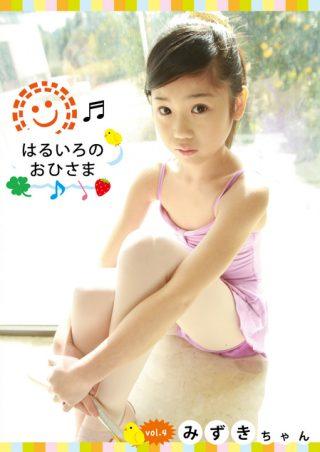 【みずき】はるいろのおひさま vol.4 みずきちゃん