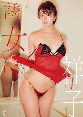 【藤松祥子】祥子  誘う女