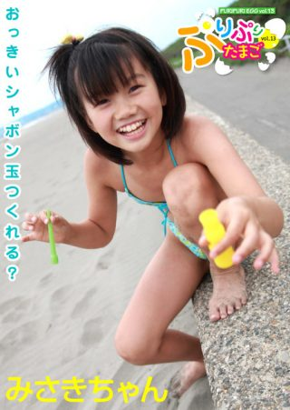 【みさき】ぷりぷりたまごvol.13 みさきちゃん