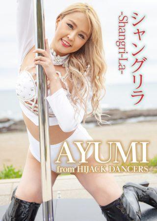 【AYUMI】シャングリラ -Shangri-La- AYUMI