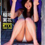 【稲垣実花】INAGAKI MIKA  1st.DVD 稲垣実花