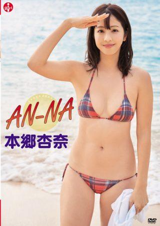 【本郷杏奈】AN-NA / 本郷杏奈