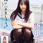 【浜田翔子】「一緒にいきましょう。」浜田翔子