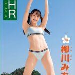【柳川みあ】HR-ホームルーム- 日直/柳川みあ