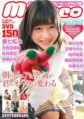 【星七虹心】moecco(モエッコ) vol.78 動画+PDF書籍セット