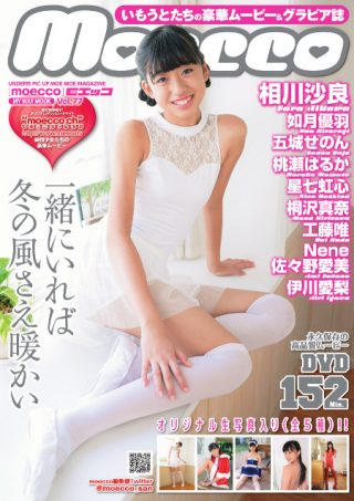 【相川沙良】moecco(モエッコ) vol.77 動画+PDF書籍セット