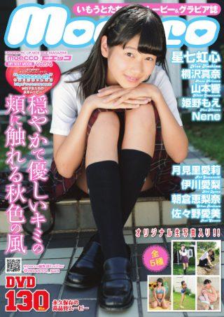 【星七虹心】moecco(モエッコ) vol.76 動画+PDF書籍セット