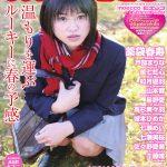 【薬袋春寿】moecco(モエッコ) vol.84 動画+PDF書籍セット