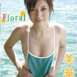 【美華】Floral / 美華