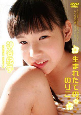 【神谷紀子】生まれたてののりこ/神谷紀子