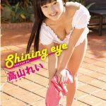【高山れい】Shining eye 高山れい