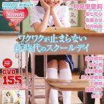 【月見里愛莉】moecco(モエッコ) vol.80 動画+PDF書籍セット