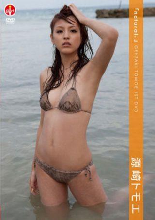 【源崎トモエ】「natural。」源崎トモエ 1st.DVD